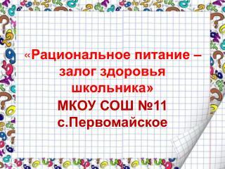 МКОУ СОШ №11 с.Первомайское