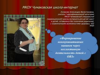 МКОУ Чумаковская школа-интернат