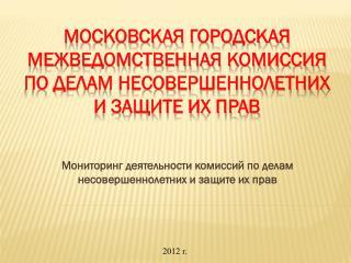 Московская городская межведомственная комиссия по делам несовершеннолетних и защите их прав