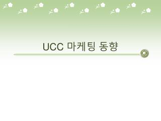 UCC  마케팅 동향