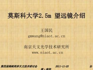 王国民 gmwang@niaot.ac 南京天文光学技术研究所  niaot.ac