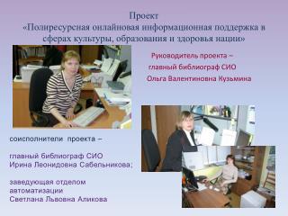 Руководитель проекта –  главный библиограф СИО  Ольга Валентиновна Кузьмина