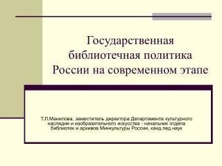 Государственная библиотечная политика России на современном этапе