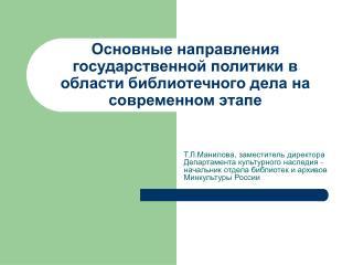 Основные направления государственной политики в области библиотечного дела на современном этапе