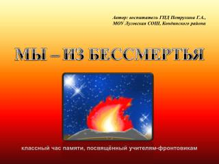 Автор:  воспитатель ГПД Петрухина  Г.А.,  МОУ  Луговская  СОШ,  Кондинского  района