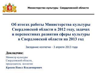 Министр культуры  Свердловской области,  председатель  коллегии  Креков Павел Владимирович