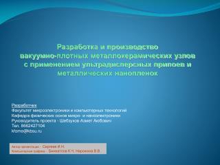 Автор презентации -   Сергеев И.Н. Компьютерная графика -   Бжихатлов К.Ч, Нарожнов В.В.