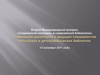 Второй Международный конгресс  «Современная молодежь в современной библиотеке»