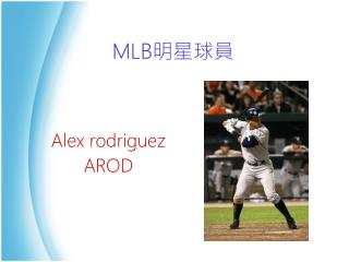MLB 明星球員