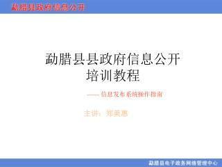 勐腊县 县政府信息公开 培训教程 —— 信息发布系统操作指南