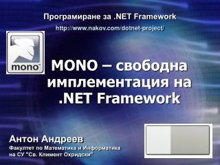 MONO – свободна имплементация на .NET Framework