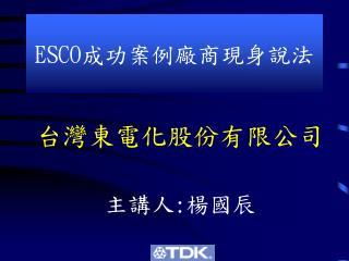 ESCO 成功案例廠商現身說法