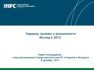 Украина  SWOT  анализ