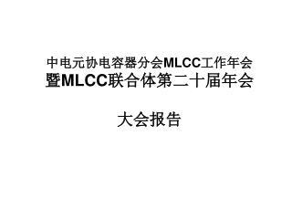 中电元协电容器分会 MLCC 工作年会 暨 MLCC 联合体第二十届年会 大会报告