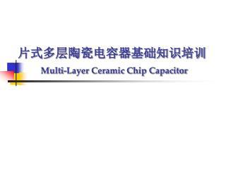 片式多层陶瓷电容器基础知识培训 Multi-Layer Ceramic Chip Capacitor