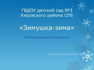 ГБДОУ детский сад №3 Кировского района СПб