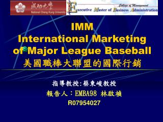 IMM International Marketing of Major League Baseball  美國職棒大聯盟的國際行銷