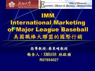 IMM International Marketing of Major League Baseball  美國職棒大聯盟的國際行銷