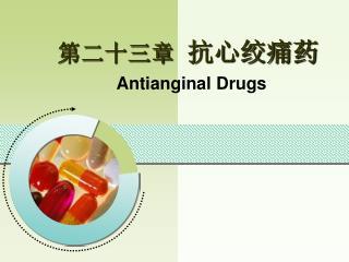 第二十三章 抗心绞痛药 Antianginal Drugs