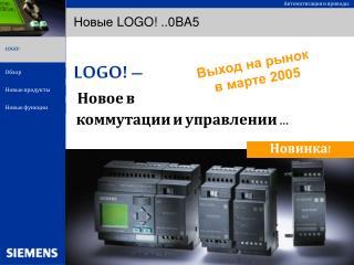 Новые  LOGO! ..0BA5
