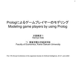 Prolog によるゲームプレイヤーのモデリング Modeling game players by using Prolog