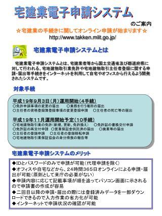 のご案内 ☆宅建業の手続きに関してオンライン申請が始まります☆ takken.mlit.go.jp/