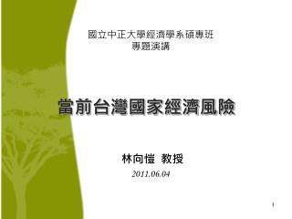 當前台灣國家經濟風險