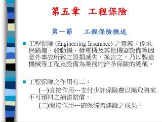 第一節工程保險概述