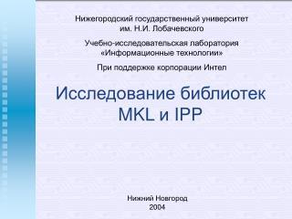 Исследование библиотек MKL  и  IPP