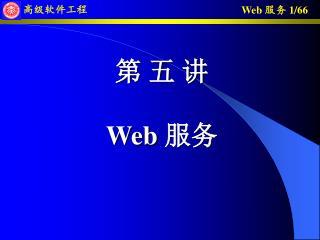 第 五 讲 Web  服务