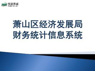 萧山区经济发展局 财务统计信息系统