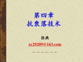 张燕 zy29209@163