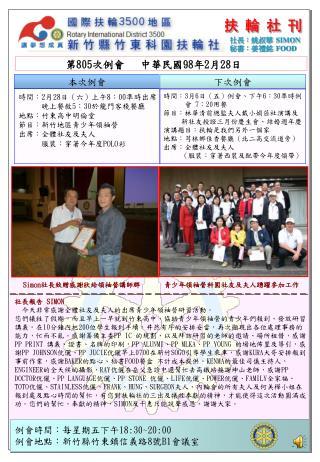 第 805 次例會   中華民國 98 年 2 月 28 日