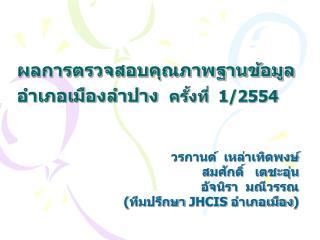 ผลการตรวจสอบคุณภาพฐานข้อมูล อำเภอเมืองลำปาง   ครั้งที่   1/2554