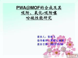 PWA@MOF 的合成及其 吸附、氧化 - 吸附噻 吩硫性能研究