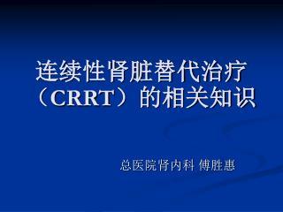 连续性肾脏替代治疗( CRRT )的相关知识