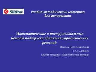 Учебно-методический материал  для аспирантов