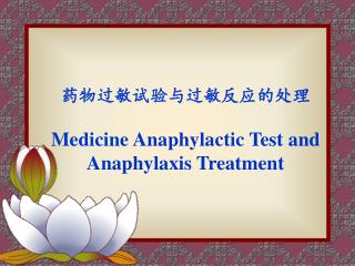 药物过敏试验与过敏反应的处理 Medicine Anaphylactic Test and Anaphylaxis Treatment