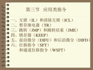 第三节   应用类指令