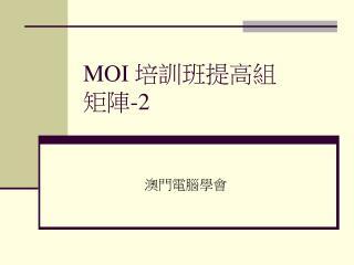 MOI  培訓班提高組 矩陣 -2