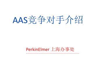 AAS 竞争对手介绍