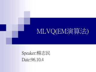MLVQ(EM 演算法 )