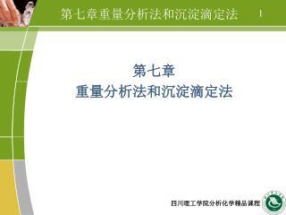 第七章重量分析法和沉淀滴定法