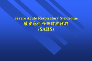 Severe Acute Respiratory Syndrome 嚴重急性呼吸道症候群 ( SARS)