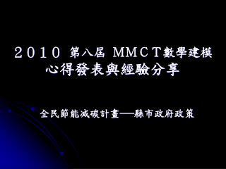 2010 第八屆 MMCT數學建模 心得發表與經驗分享