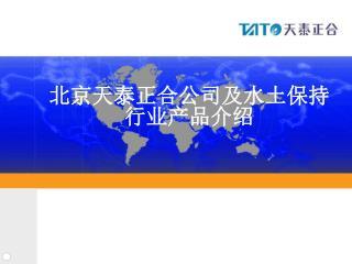 北京 天泰正合 公司及水土保持行业产品 介绍