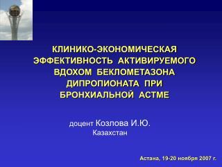 доцент  Козлова И.Ю. Казахстан