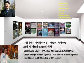 MIRACLE LIGHT   CRYSTAL LIGHT HIGH-BACK LIGHT   DECO LIGHT   LED SIGN   INTERIOR DISPLAY