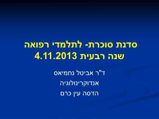 סדנת סוכרת- לתלמדי רפואה  שנה רבעית 4.11.2013