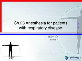Ch.23 Anesthesia for patients with respiratory disease